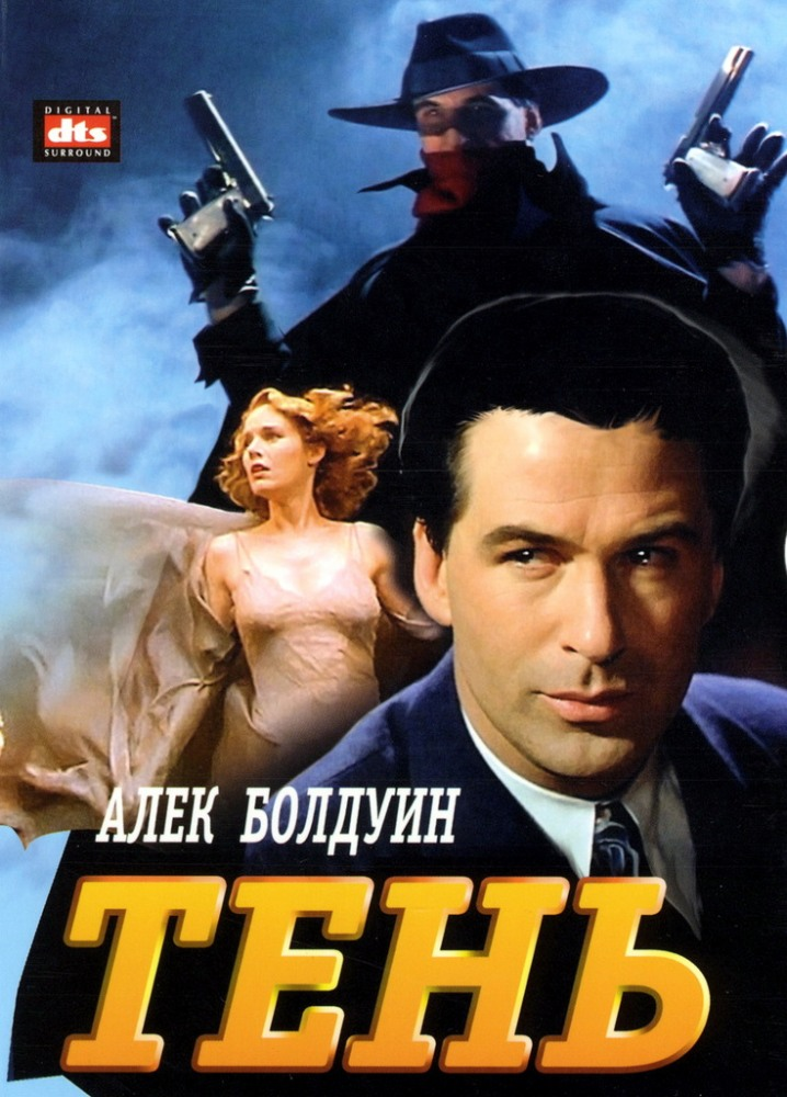 Фильм Тень, 1994 год