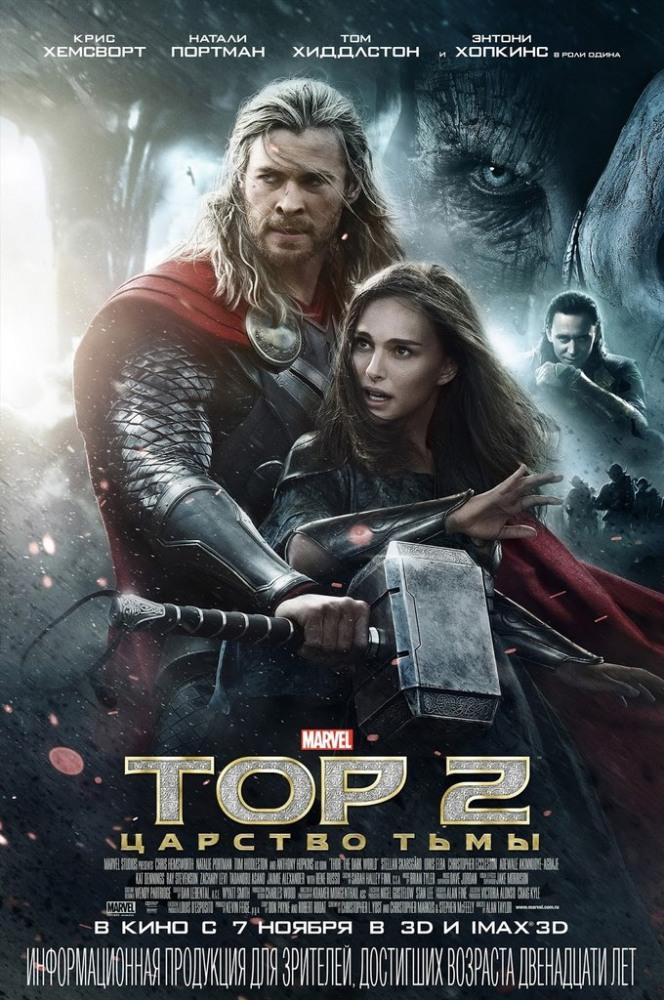 Фильм Тор 2: Царство тьмы, 2013 год