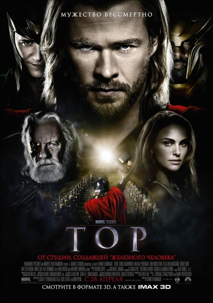 Фильм Тор, 2011 год