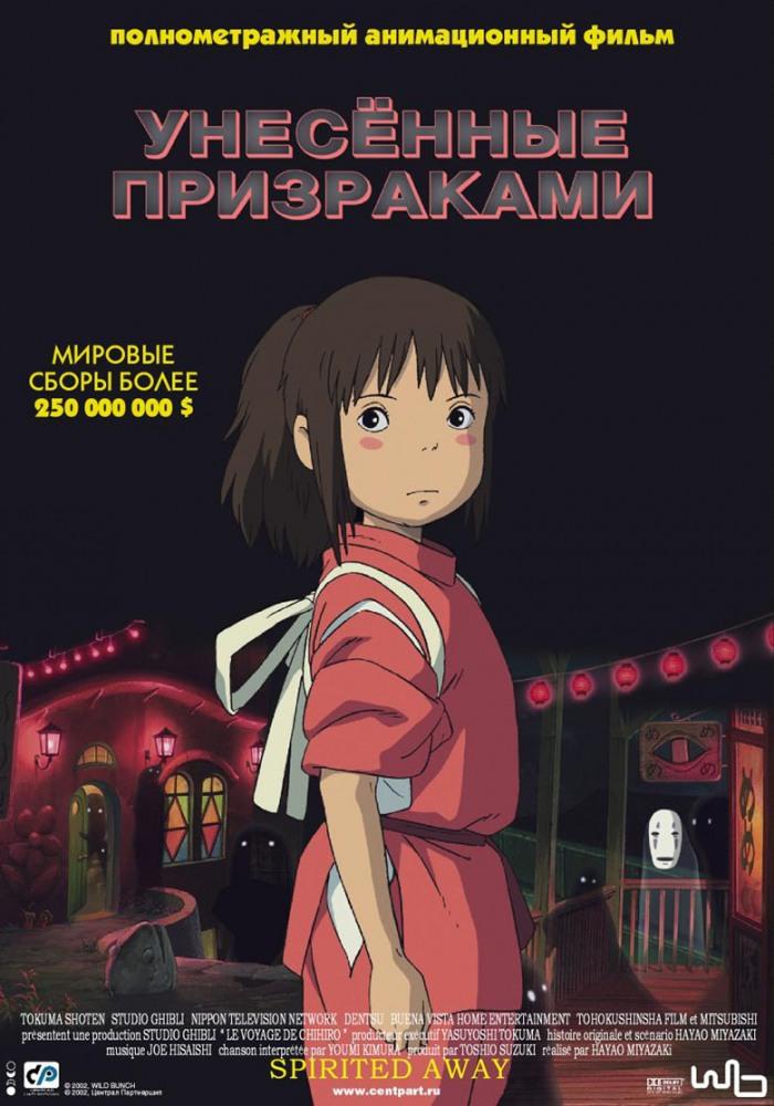 Мультфильм Унесённые призраками, 2001 год