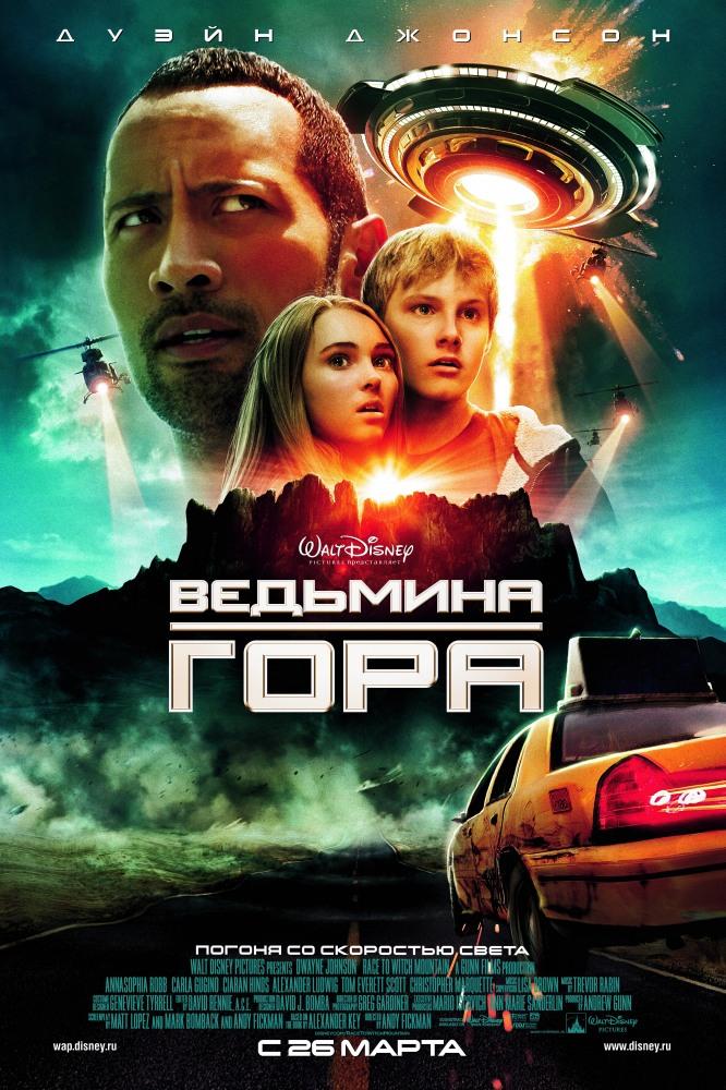 Фильм Ведьмина гора, 2009 год