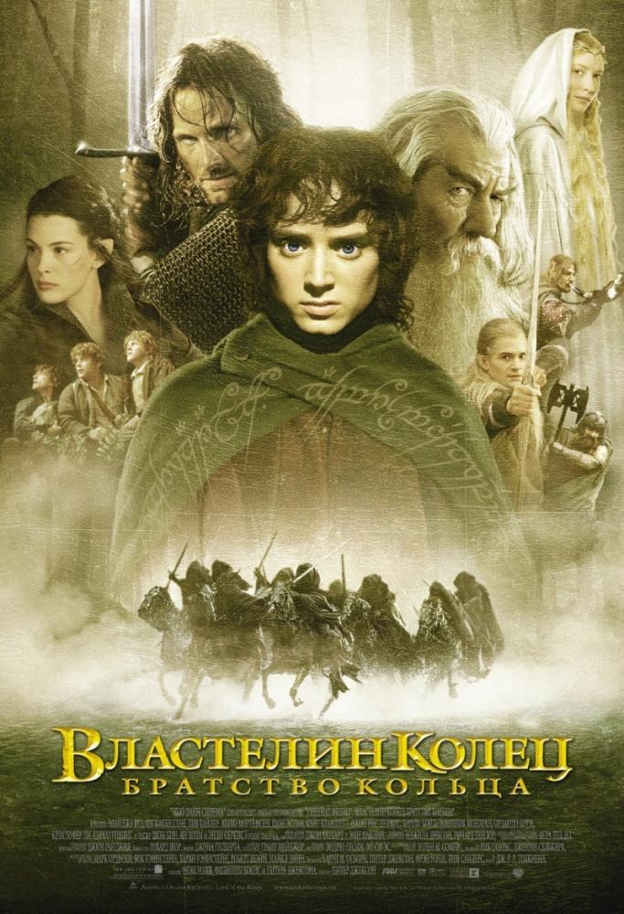 Фильм Властелин колец: Братство кольца, 2001 год
