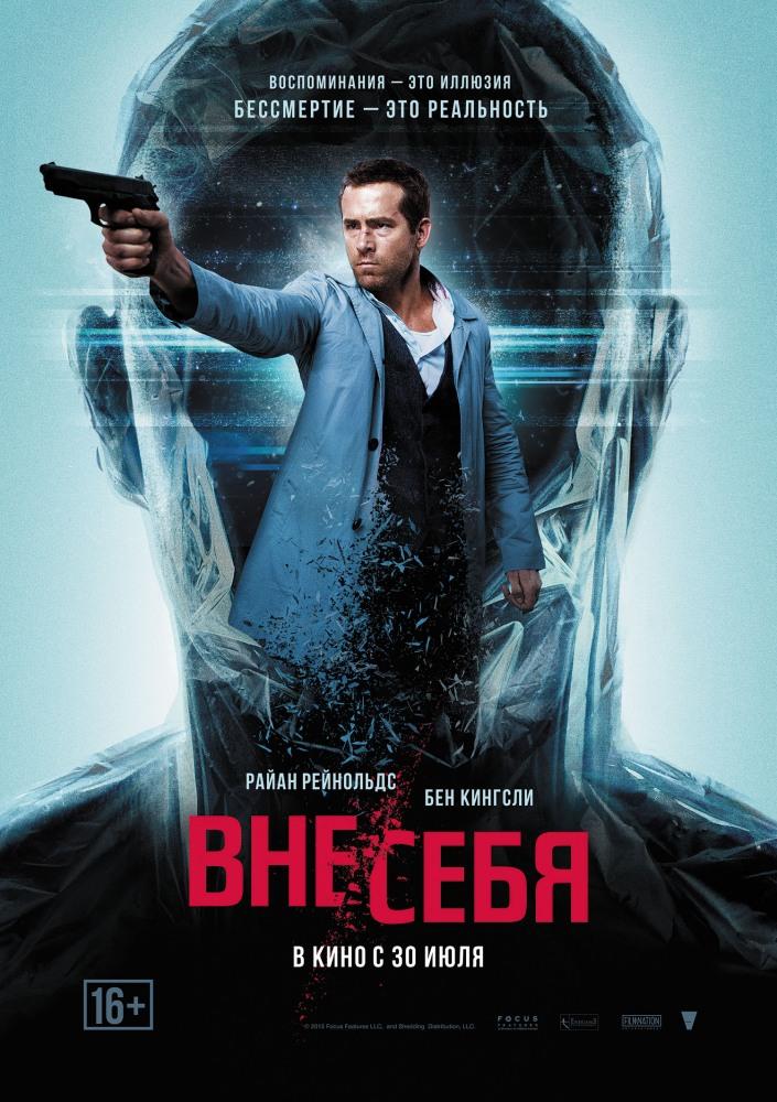 Фильм Вне/себя, 2015 год