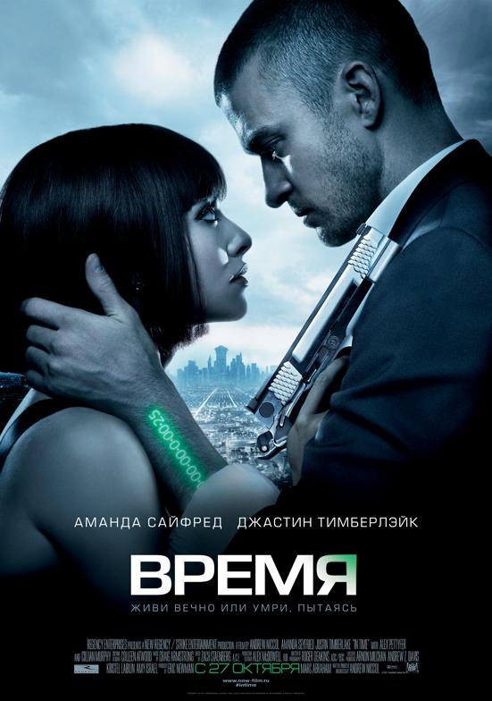 Фильм Время, 2011 год