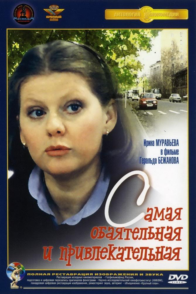 Фильм Самая обаятельная и привлекательная, 1985 год
