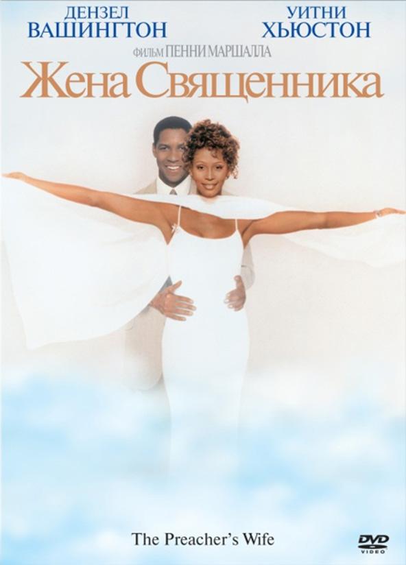 Фильм Жена священника, 1996 год