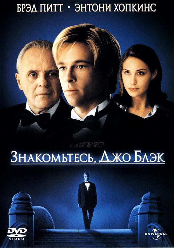 Фильм Знакомьтесь, Джо Блэк, 1998 год