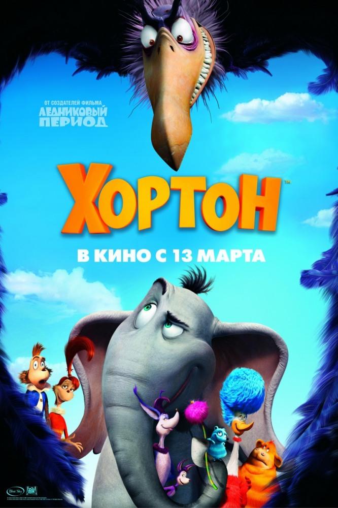 Мультфильм Хортон, 2008 год