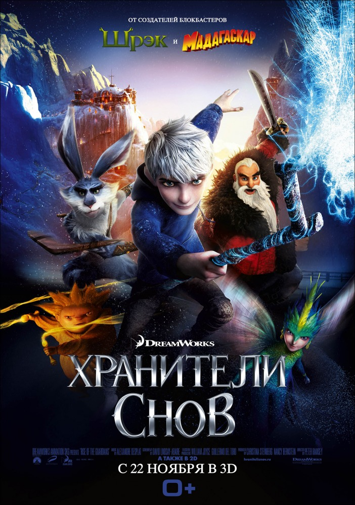Мультфильм Хранители снов, 2012 год