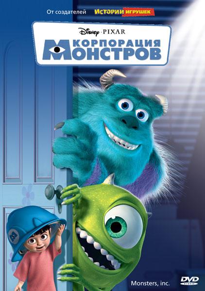 Мультфильм Корпорация монстров, 2001 год
