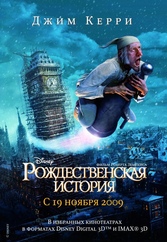 Мультфильм Рождественская история, 2009 год