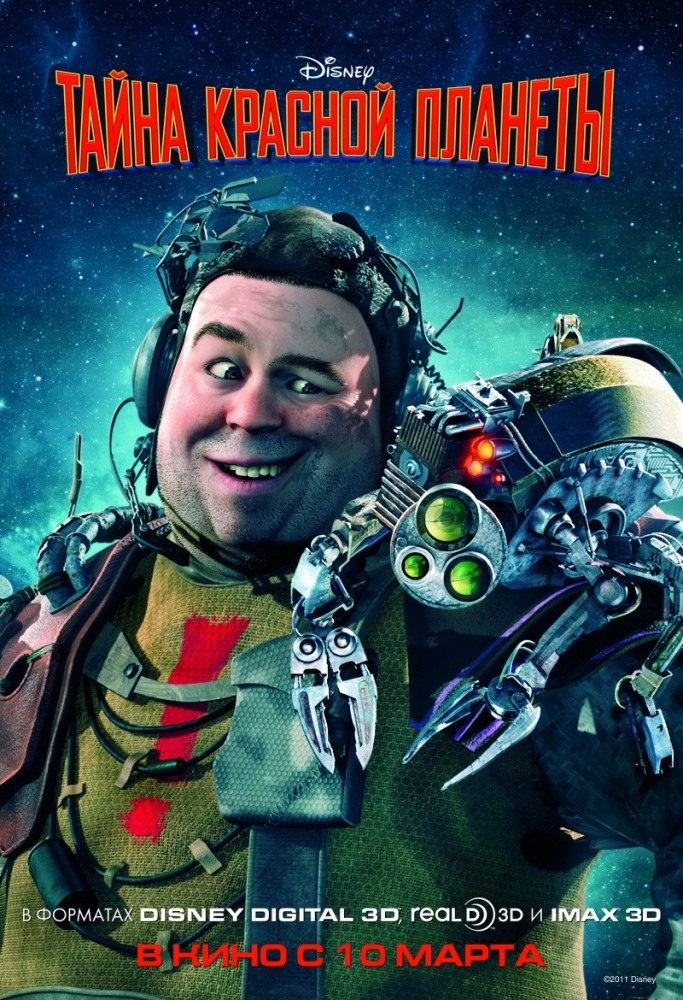 Мультфильм Тайна красной планеты, 2011 год