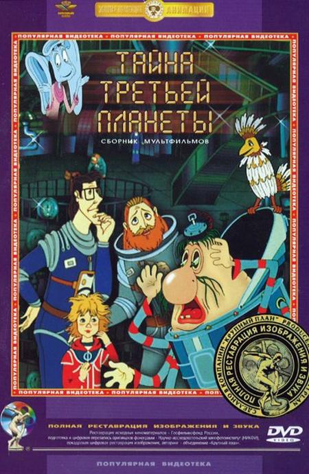 Мультфильм Тайна третьей планеты, 1981 год