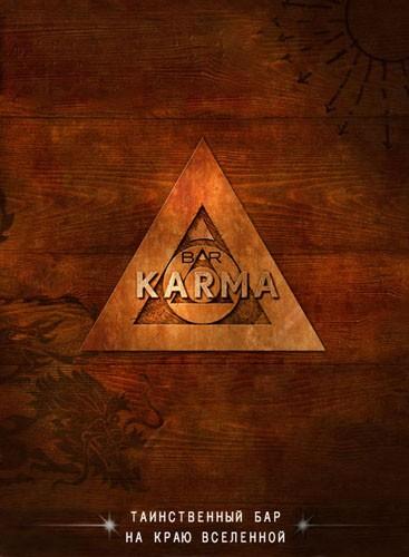 Сериал Бар «Карма», 2010 год