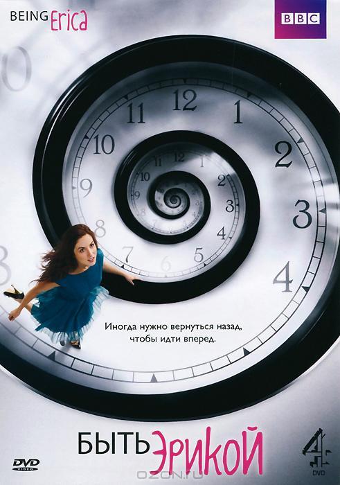 Сериал Быть Эрикой, 2009-2011 год