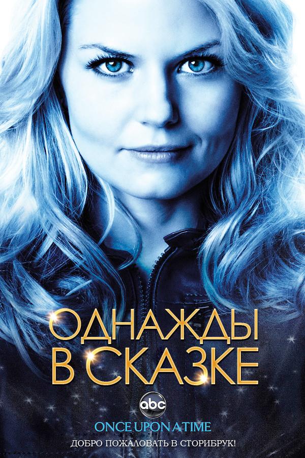 Сериал Однажды в сказке, 2011 год