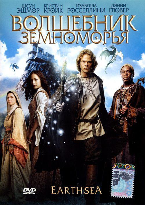 Сериал Волшебник земноморья, 2004 год